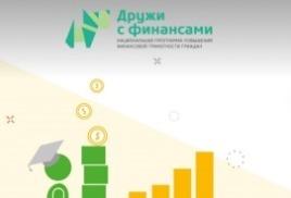 Межрегиональный конкурс творческих школьных работ «Говорят и показывают финансы»